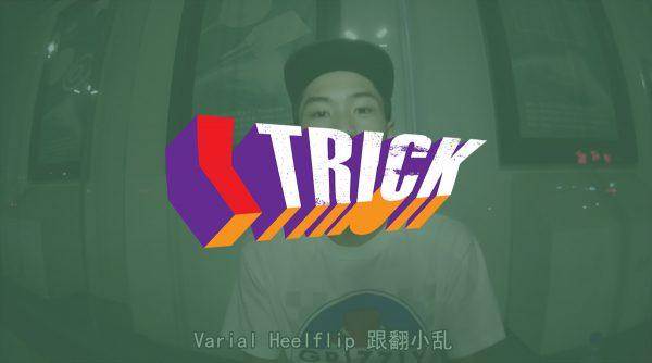 #KickerTrick#Varial Heelflip(跟翻小乱)滑板教学
