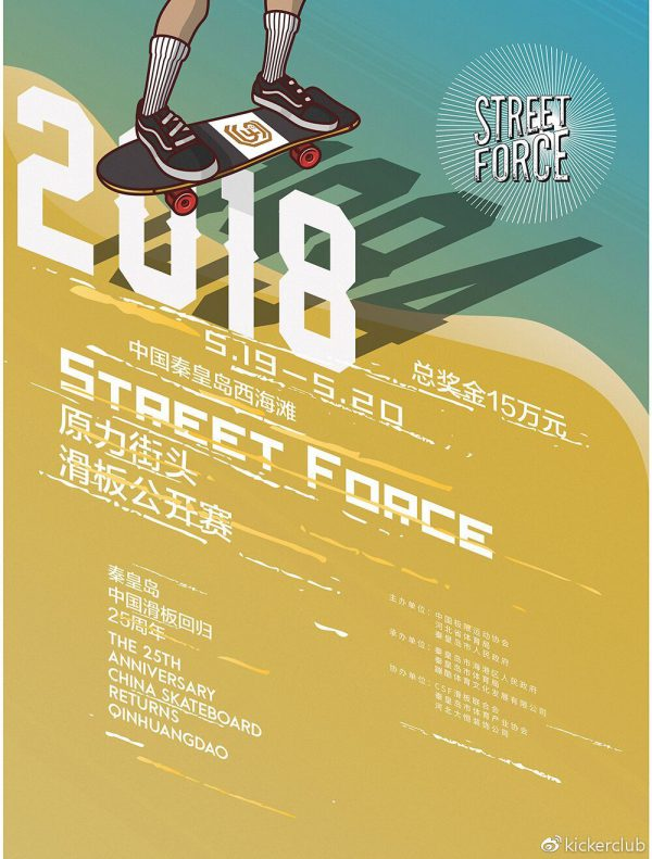 STREET FORCE 原力之战赛制及奖金分配办法公布,滑板武士们快登船!