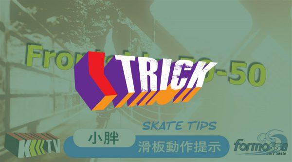 KickerTrick-小胖弧面教学之 Fs 50-50