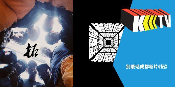 KTV – 别废话事务所成都 VX 新片:《拓》