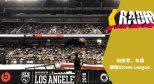 KickerRadio67:和田军,车霖一起聊 Street League 的台前幕后