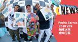 Pedro Barros 2018 Vans Park Series 加拿大站卫冕成功