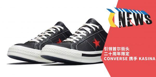 引领首尔街头,二十周年限定:CONVERSE 携手 KASINA 联名系列