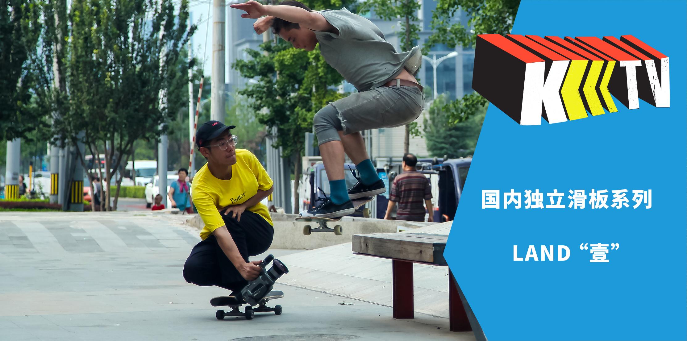 """国内独立滑板片系列 – LAND 第一篇""""壹""""发布"""