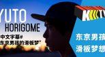 #中文字幕# 反鸡汤成长 – 东京少年 Yuto 美国逐梦滑板