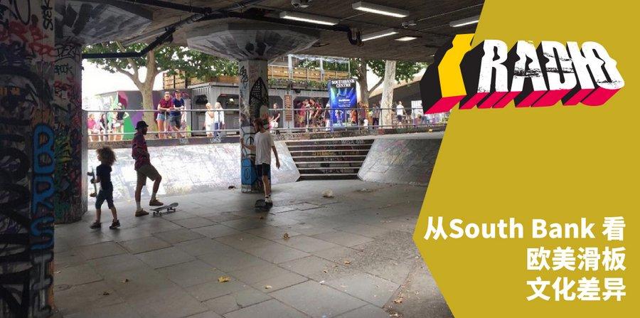 飞说不可63 – 伦敦两日游,从 South Bank 看欧洲滑板文化