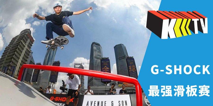 决战东方明珠:G-SHOCK 硬碰硬中国最强 AM 滑板赛