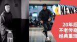时光流逝但艺术不死,传奇滑手 Mark Gonzales 20年后重现经典