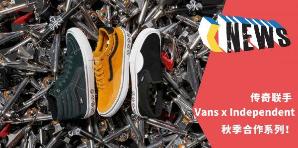 Vans 联手 Independent 推出18年秋季合作系列