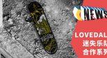 LOVEDALI滑板x DEMERIT过失乐队新专辑《走出迷雾》合作款板面发布!