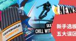 新手选购滑板五大误区:140和400的滑板区别在哪?