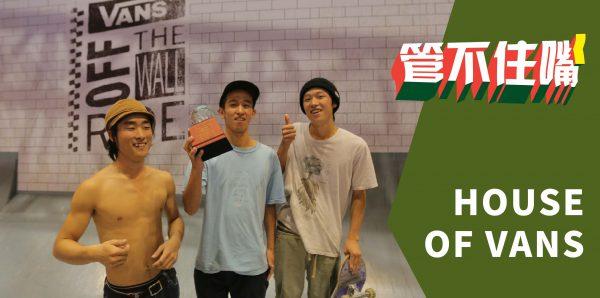 #管不住嘴# HOV 广州站滑板八卦,日本滑手为了滑板要下海?