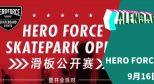 #滑板日历# 9月16日 HERO 滑板公开赛暨滑板场开业派对来袭!