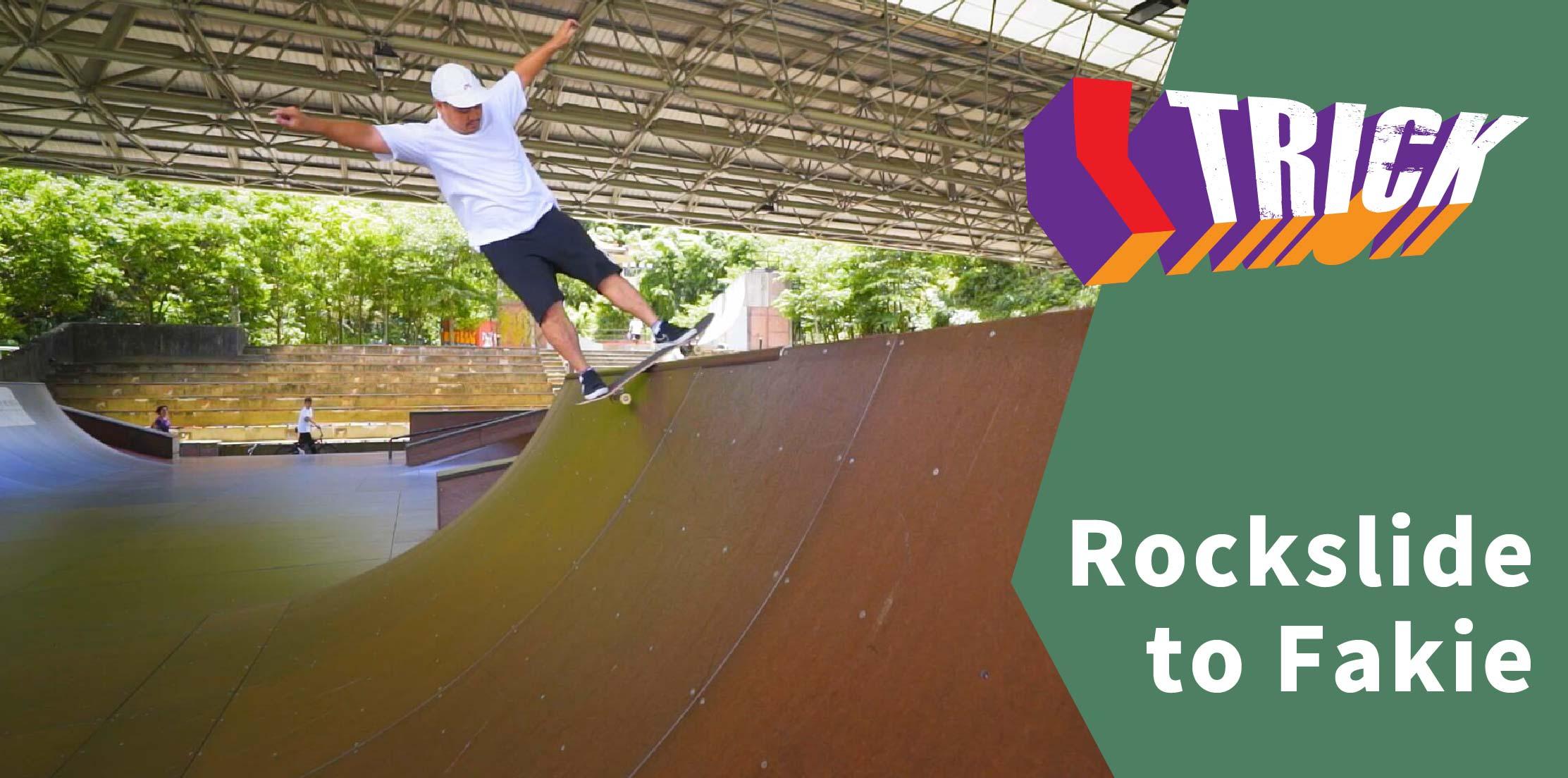 KickerTrick – KevinChen-小胖 滑板弧面教学之 Rock Slide to Fakie