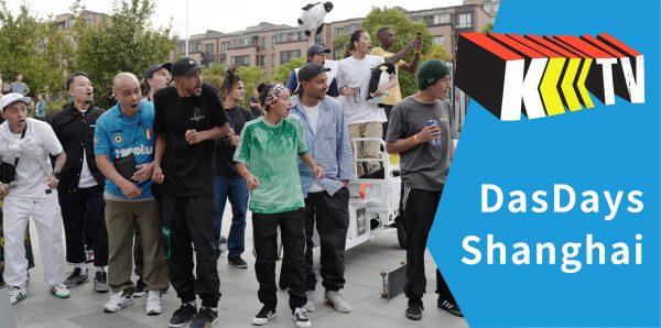 inDAStreet – 95张照片1部视频完整回顾 DasDays 上海站!