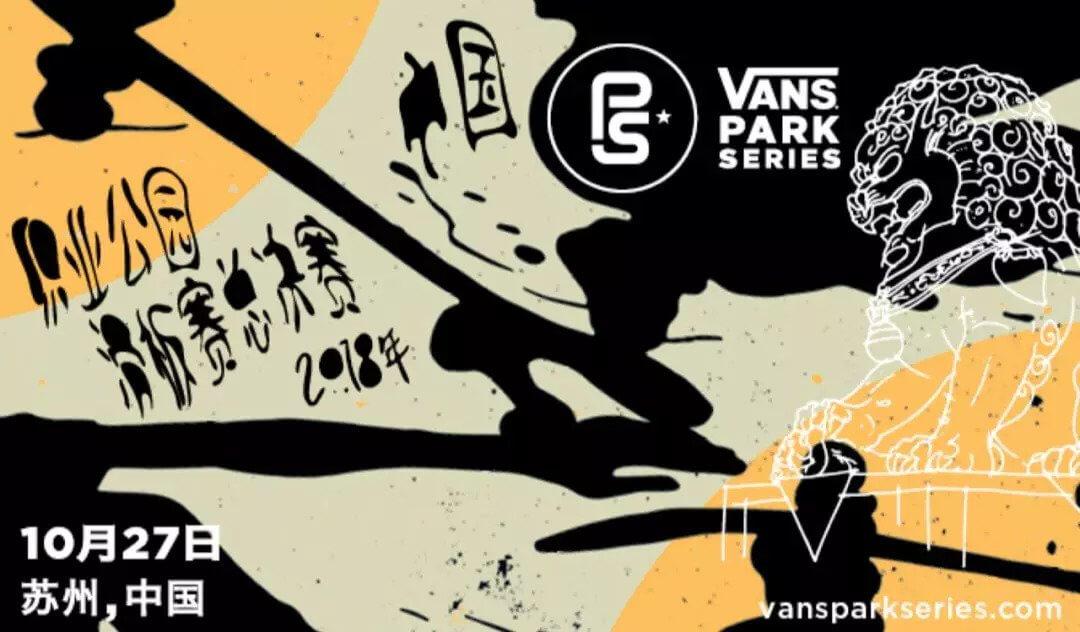 2018 年度 Vans 职业公园滑板赛