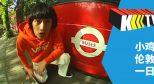 KTV – 英国滑板发现,小鸡带你体验一整天伦敦生活!