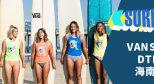 Vans Joel Tudor Duct Tape 国际长板冲浪邀请赛将于 11 月 10 日至 11 日首次在中国海南岛举办
