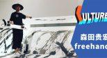 滑板滑过的地方,都是艺术 – 滑板水墨艺术家森田贵宏