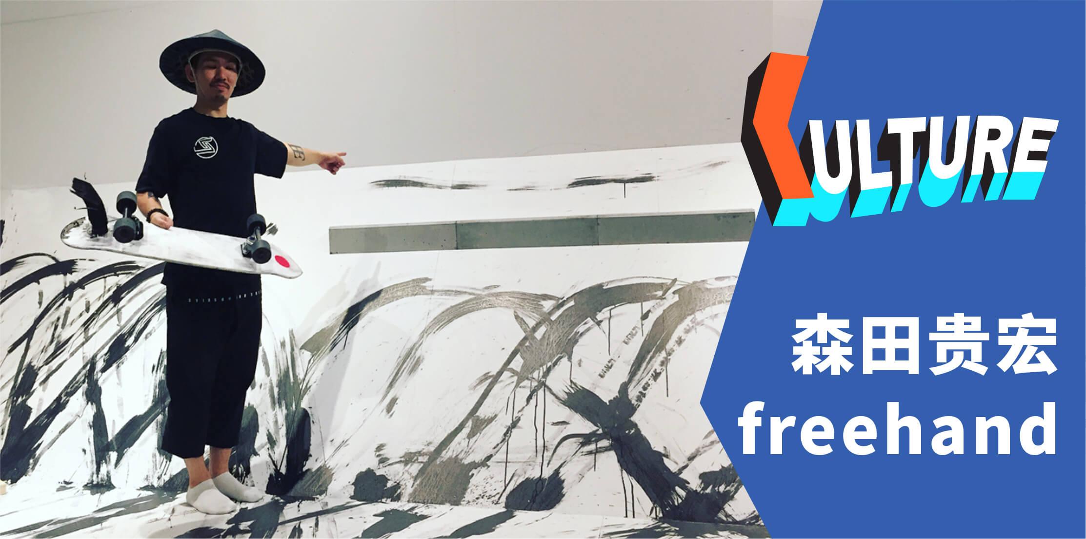森田贵宏 / freehand