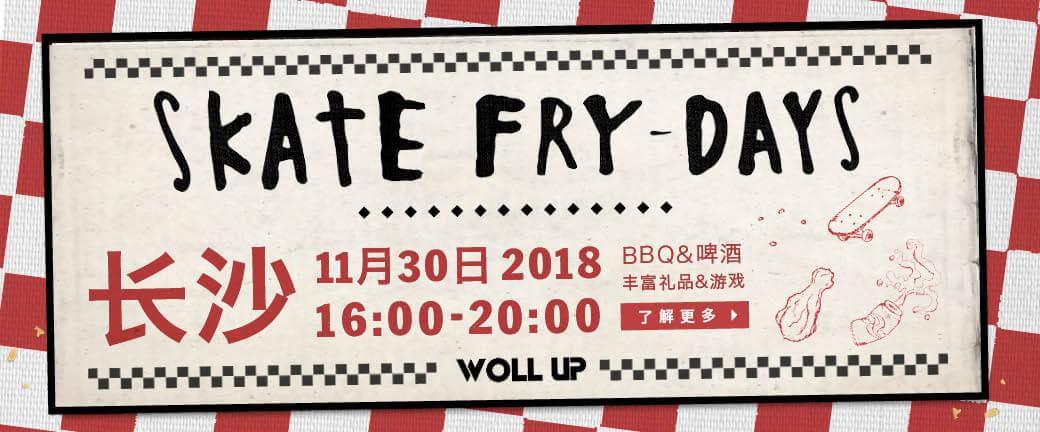 长沙 SKATE FRY DAYS