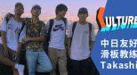 """#独家专访# Yuto 的""""小兄弟""""Takashi 与中国滑板的奇妙缘分"""