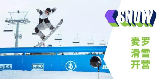 麦罗公园滑雪开营