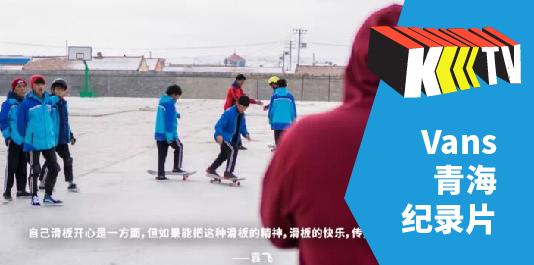 Vans 青海慈善纪录片发布,在高原传递滑板的快乐