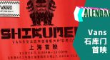 #滑板日历# 12月14日长乐路462 Vans「石库门」整片首映!