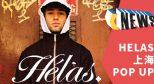 12 月 14 – 17 号,HÉLAS POP UP 商店在上海体会纽约味道