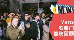 情迷「SHIKUMEN – 石库门」首映现场回顾!