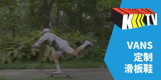 Vans 定制滑板鞋
