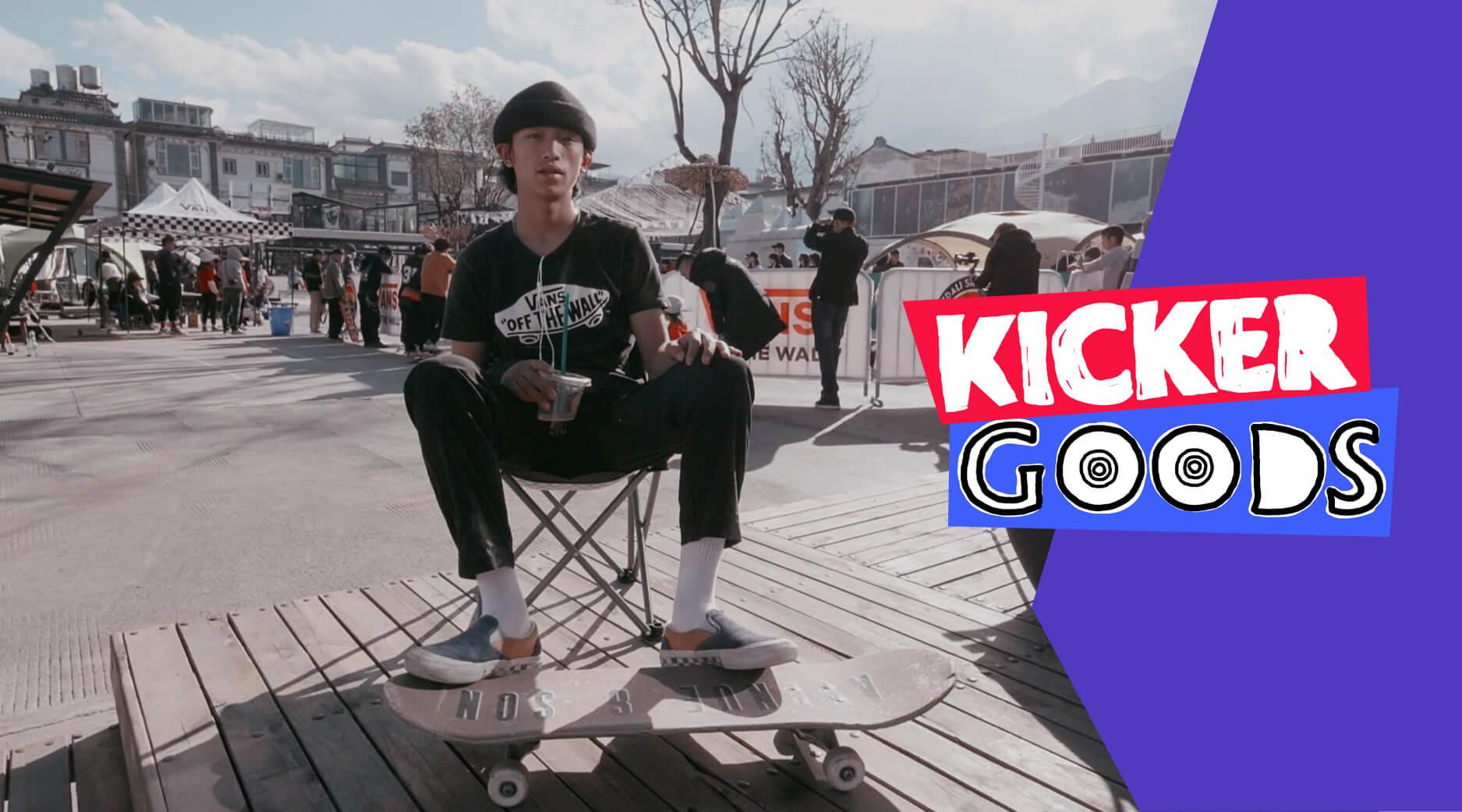 KickerGoods1 – Vans 实力派滑手小黑的滑板兵器谱