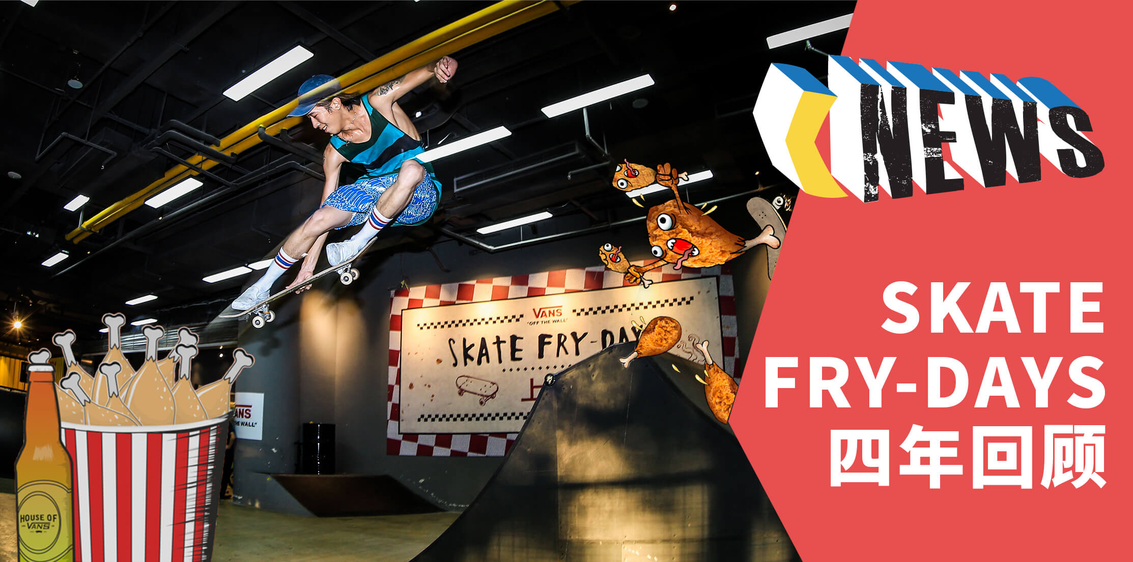 炸鸡,啤酒,滑板 – 飞说不可 Skate Fry-Days 这四年