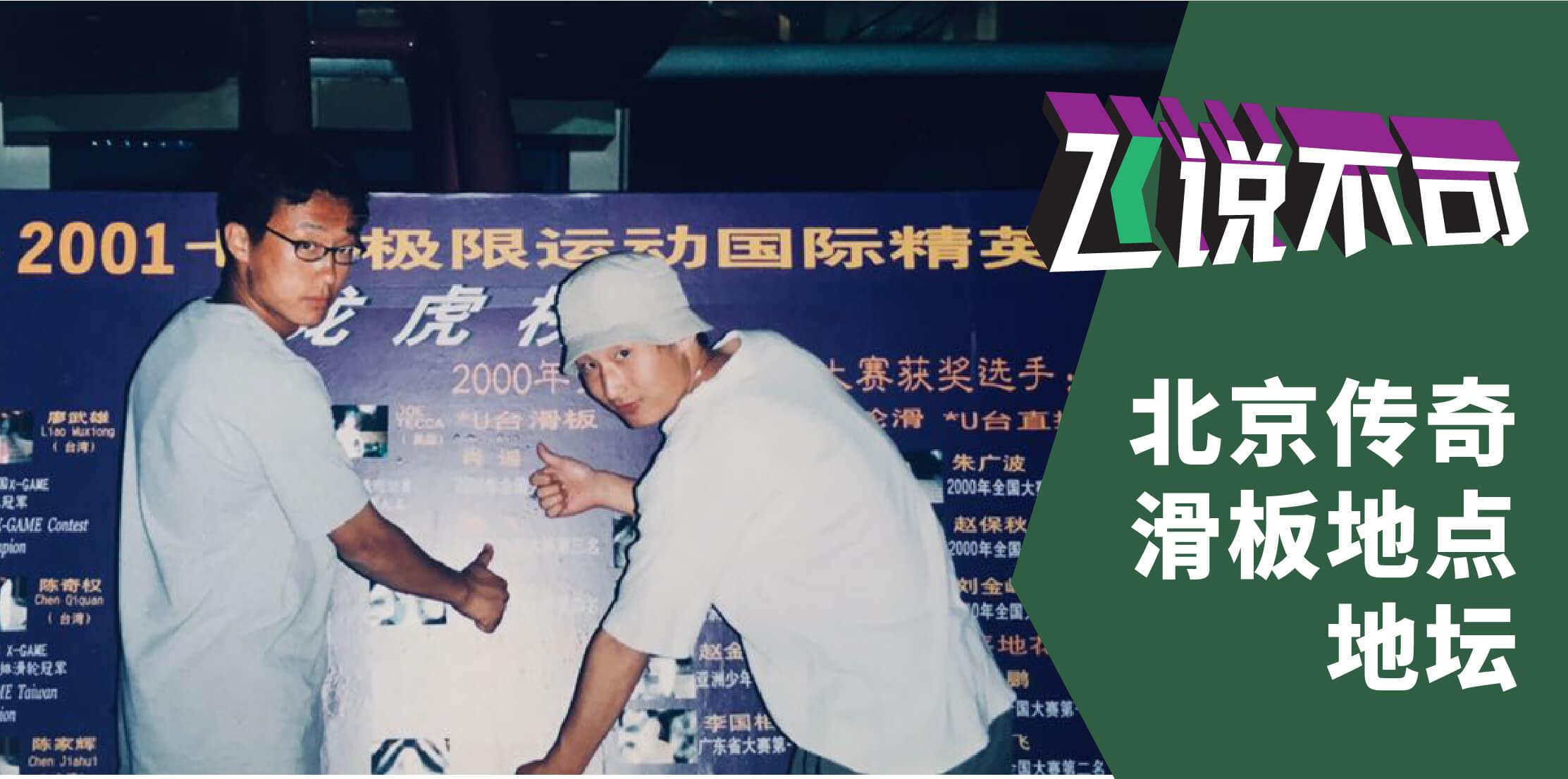 飞说不可66 – 故事多的讲到袁飞睡着,北京传奇滑板地点地坛滑板场