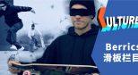 来自滑板,也回归滑板,The Berrics 滑板栏目几千万的浏览量是怎么来的?