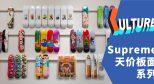 价值 120 万美元,全套 Supreme 滑板板面被卖出天价!