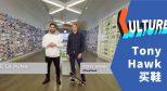 #中文字幕# 传奇滑手 Tony Hawk 逛潮流鞋店花 2500 美金都买了哪些滑板鞋?