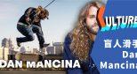 放下你的抱怨和焦虑,被疾病夺走视力的滑手 Dan Mancina