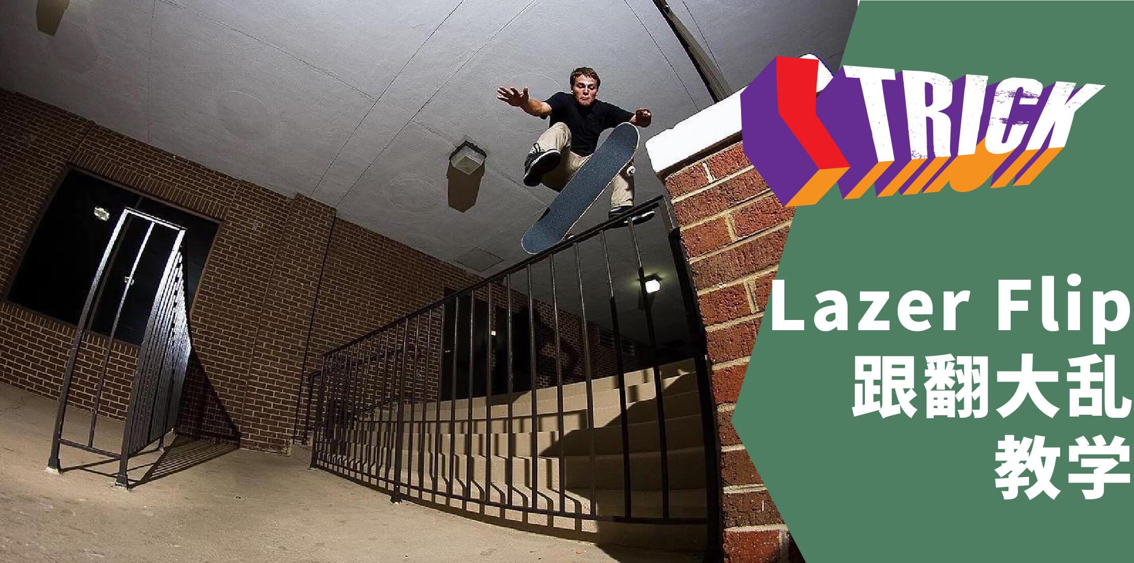 #中文字幕# 几个要点帮你掌握滑板进阶动作 Lazer Flip 跟翻大乱