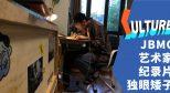 JBMC 系列艺术家纪录片「White Mess」第一集:独眼矮子