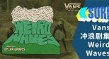 #中文字幕# VANS 冲浪剧集,致敬冲浪怪杰们的极端硬核旅途