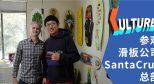 #独家# 带你参观藏着博物馆的滑板公司总部 – SantaCruz