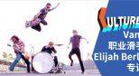 #独家# 帅到有人给写歌 – Elijah Berle 专访