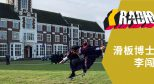 KickerRadio74 – 在滑板的帮助下,北京滑手李闯在英国拿到了博士学位!