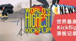 Jake Hayes 创造了世界最高 Kickflip 滑板纪录 – 86.35 cm!