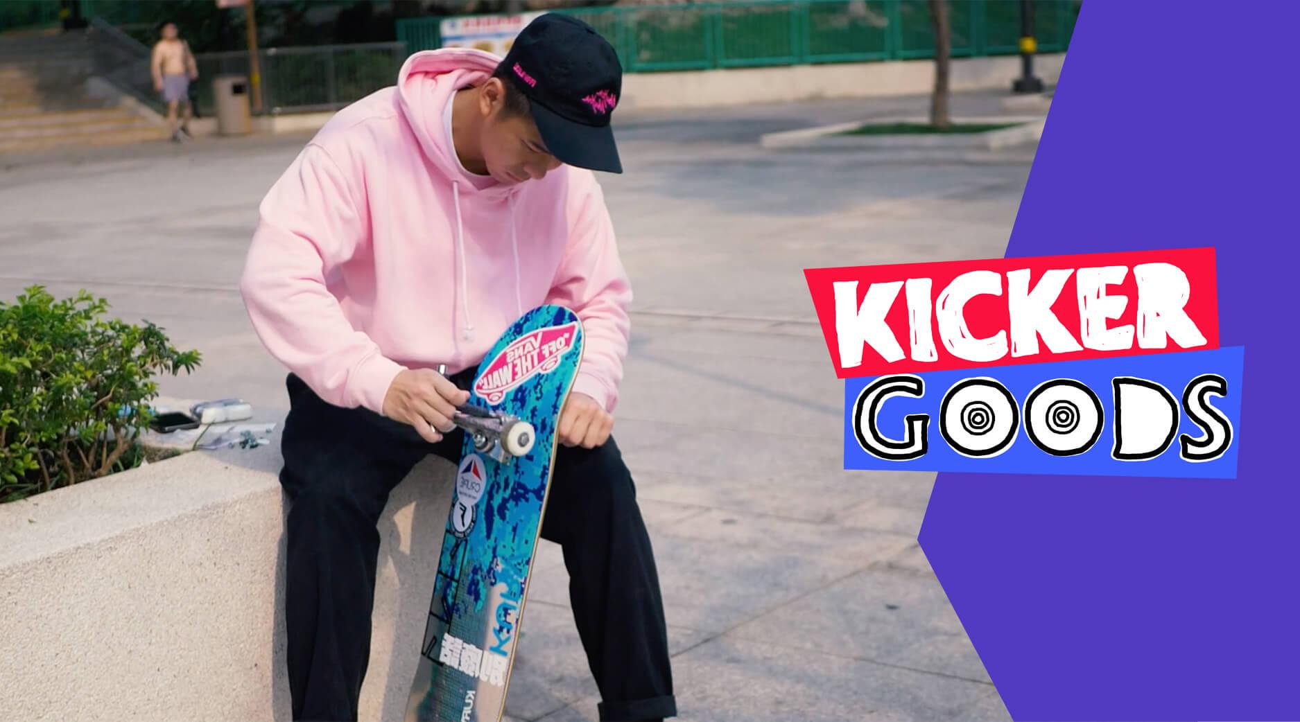 KickerGoods3 – 号称靓仔无罪嘅香港板仔俊仔嘅私伙滑板装备