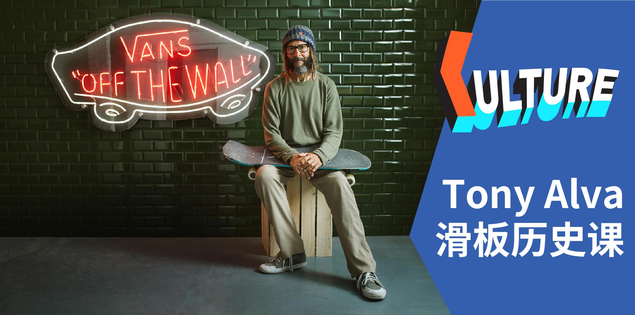 #中文字幕# 狗镇之主 Tony Alva 教授的滑板历史课