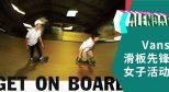 #滑板日历# 女子专属活动 – Vans 全球滑板先锋教你滑板!