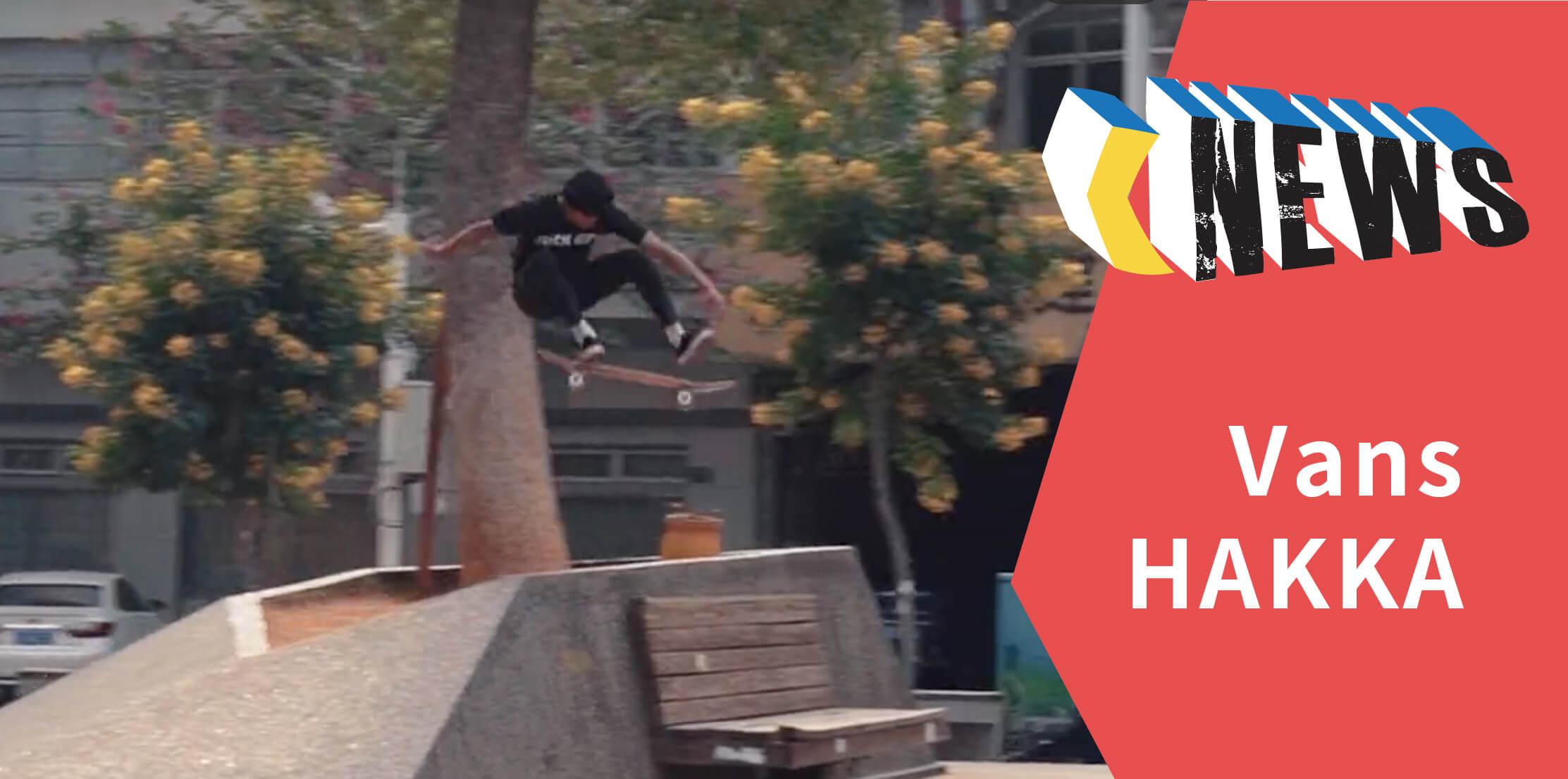 Vans 亚太滑板队厦门巡回短片「HAKKA」正式发布,小黑势如猛虎!